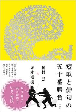 短歌と俳句の五十番勝負(新潮社)
