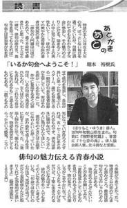 日経新聞 あとがきのあと