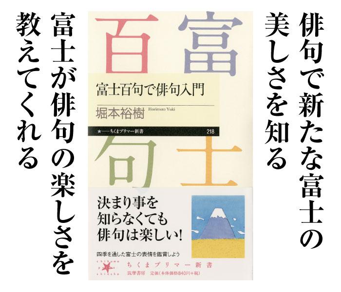fujisan-chikuma
