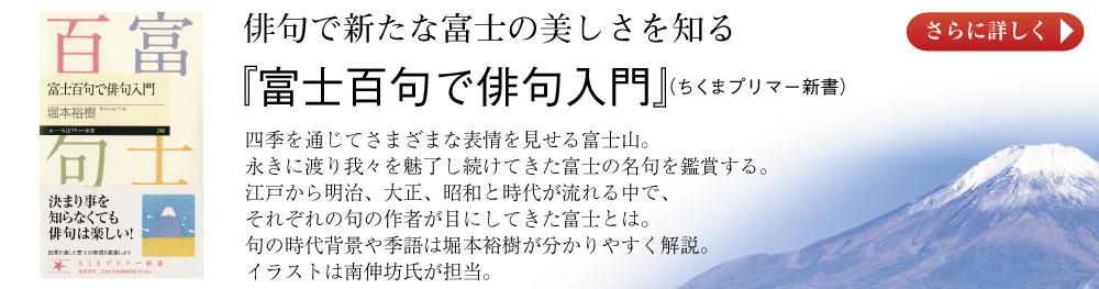 富士百句で俳句入