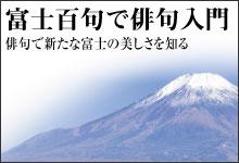 富士百句で俳句入門