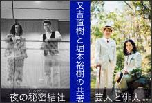 夜の秘密結社/芸人と俳人 特別サイト