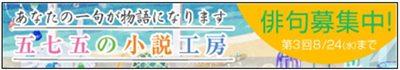 『五七五の小説工房』 第三回俳句募集中!