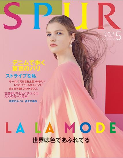 『SPUR』5月号(3/23発売)にインタビュー記事が掲載されました!