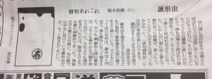 読売新聞「俳句あれこれ」短期連載中