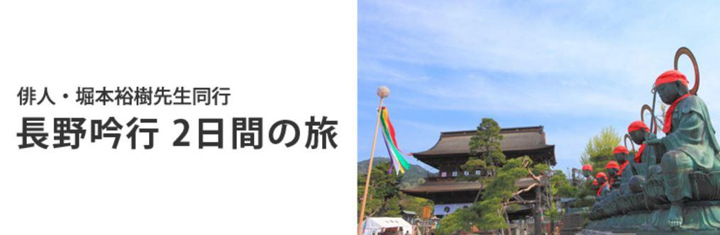 10/28(土)~29(日)池袋コミュニティ・カレッジ 長野吟行開催