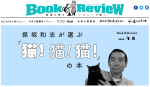 朝日新聞「BOOK&REVIEW」に『ねこのほそみち』レビュー掲載