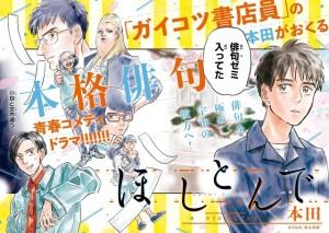 新連載マンガ 本田「ほしとんで」(ジーンLINE)俳句監修
