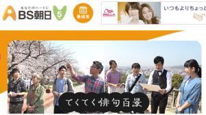 4/22(日)21時放送『てくてく俳句百景』(BS朝日)出演