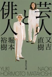 又吉直樹氏との共著『芸人と俳人』(集英社)文庫化決定!