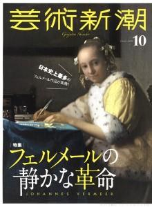 『芸術新潮』10月号(9/25発売)に又吉直樹さんとの旅行記・対談掲載