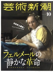 geijutsu0925