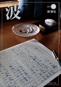 『波』10月号(9/27発売・新潮社)掲載宮本輝氏インタビューを担当