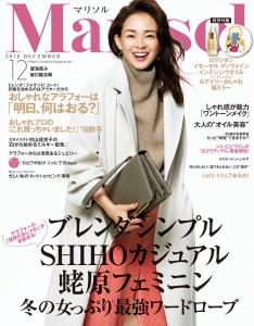 『Marisol』12月号「平日読書」インタビュー掲載