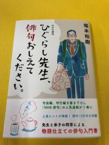 『NHK俳句 ひぐらし先生、俳句おしえてください』刊行記念イベント