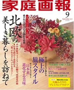 『家庭画報』9月号に堀本裕樹の記事が掲載されました