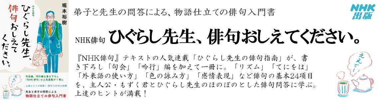 NHK出版 ひぐらし先生