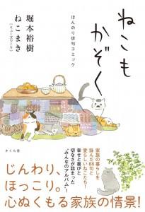 堀本裕樹著『ねこもかぞく ~ほんのり俳句コミック』11/9発売