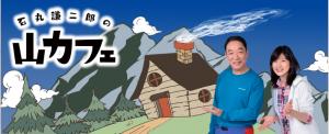 11月16日(土)、NHKラジオ「石丸謙二郎の山カフェ」に出演