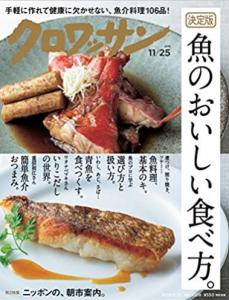 『クロワッサン』11/25号に向井 慧さんとの対談記事が掲載