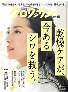 『クロワッサン』12/10号にアーサー・ビナードさんとの対談記事掲載