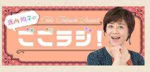 3月17日(火)放送NHKラジオ「武内陶子のごごラジ!」に出演