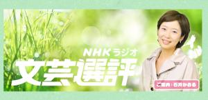 4月4日(土)NHKラジオ「文芸選評」に出演
