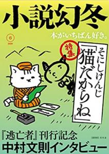 「小説幻冬」6月号 猫を詠む遠隔句会に参加