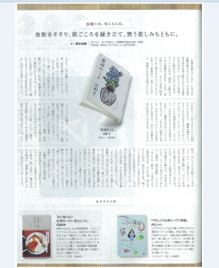 『クロワッサン』5/25号に堀本裕樹の書評コラム掲載