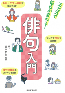 堀本裕樹監修『五七五で毎日が変わる!俳句入門』発売
