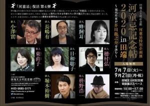 河童忌特別企画展・作品動画が公開