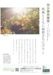 『1194』秋号に堀本裕樹のコラム掲載