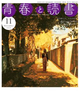 『青春と読書』11月号に堀本連載コラム掲載