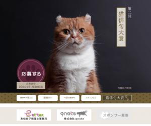 第二回猫俳句大賞受賞者決定