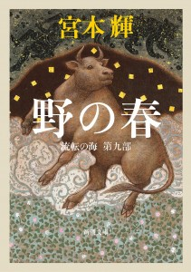 宮本輝著『野の春-流転の海-第九部』(新潮文庫)文庫解説を執筆