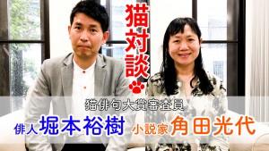 堀本裕樹公式youtubeチャンネル開始