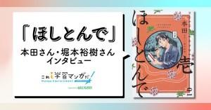 「これも学習マンガだ!」に『ほしとんで』作者本田さんとの対談掲載