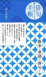 新刊『散歩が楽しくなる 俳句手帳』(東京書籍)発売